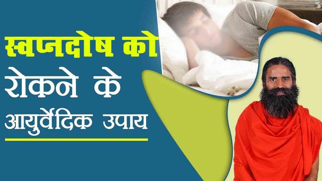 Swapandosh Ko Kaise Roke in Hindi