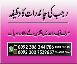 rajab-ul-murajjab-2020-chand-raat-ka-wazifa - https://www.naadeali.com