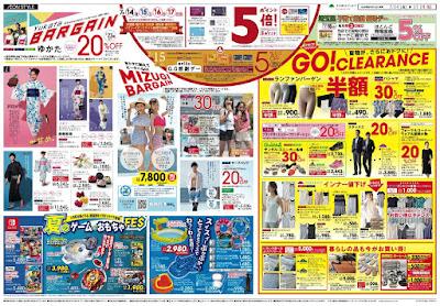 7/14〜7/17 夏物クリアランス/水着浴衣バーゲン