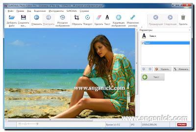 Photo Editor Pro 3.1 - Изменить или удалить текст