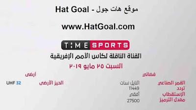 تردد قناة تايم سبورت time sport الجديد على النايل سات