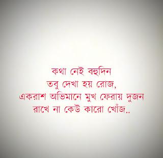 50+ Best Bangla Status For Facebook | Facebook Bangla Status About Life | বাংলা ফেসবুক স্ট্যাটাস