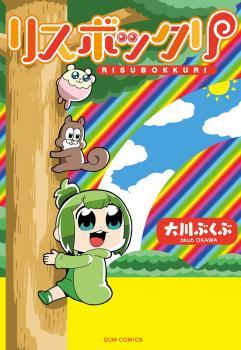 Risu Bokkuri Manga