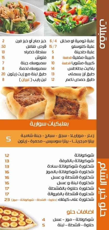 مطعم خير الشام