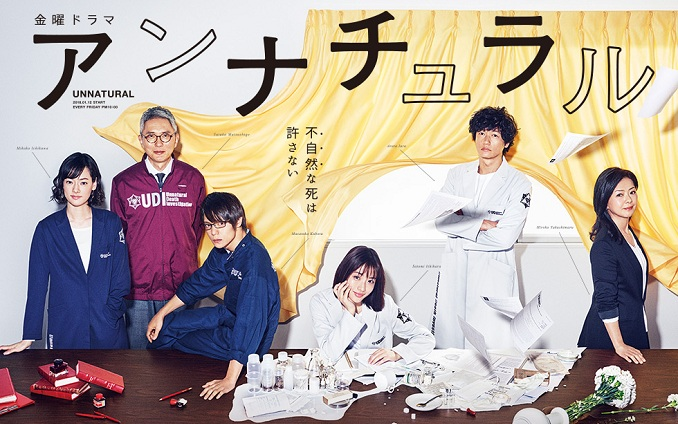 Misumi Mikoto adalah ahli patologi di Laboratorium UDI. Dia tidak tahan mengabaikan kematian yang tidak wajar dan yakin pasti ada kebenaran di balik kematian tersebut. Anggota tim yang bekerja dengannya adalah dokter otopsi Nakado Kai, perekam Kube Rokuro, teknolog uji klinis Shoji Yuko dan direktur UDI Kamikura Yasuo.