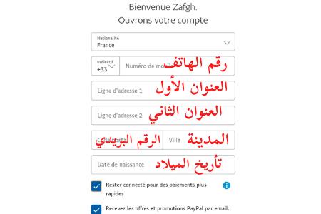 نستخدم بيانات اشخاص في فرنسا لتسجيل حساب باي بال فرنسي