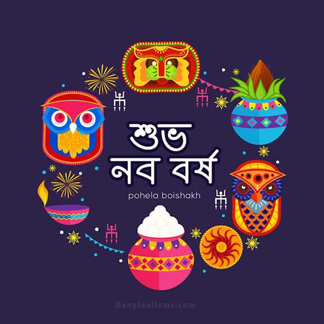 Pohela Boishakh 2020 Images, Pictures & Wishes | HD Images, Wallpaper Download