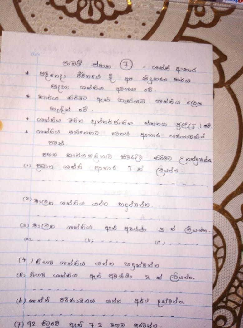 Grade 7 science homework help