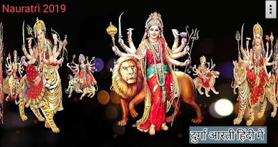 Durga Aarti in hindi | दुर्गा आरती