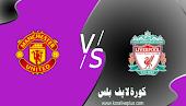 مباراة ليفربول ومانشستر يونايتد كورة لايف اليوم01-05-2021 في الدوري الانجليزي