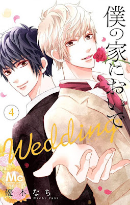 僕の家においで Wedding zip online dl and discussion