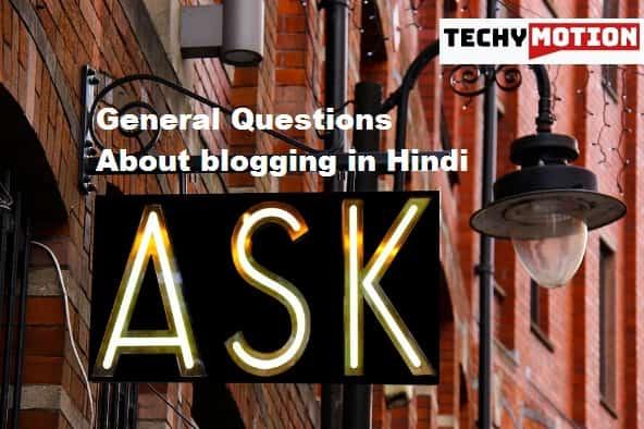 ब्लॉगिंग से जुड़े कुछ सामान्य प्रश्न