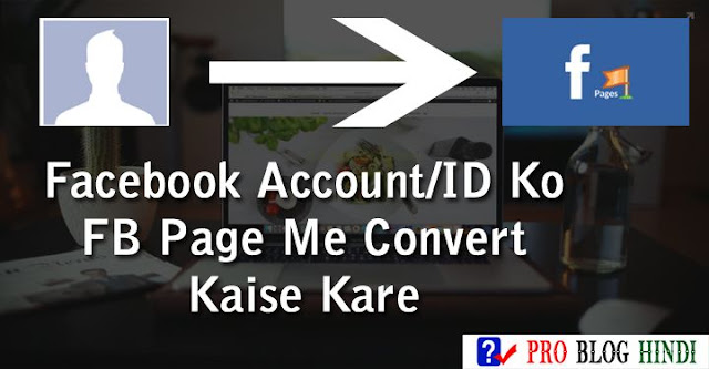 how to convert facebook account to facebook page full tutorial in hindi, facebook account ko facebook page me convert kaise kare, facebook tricks in hindi, facebook tips in hindi