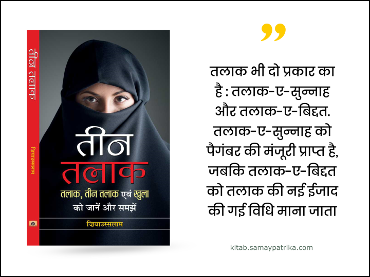 talaq-book-in-hindi-review