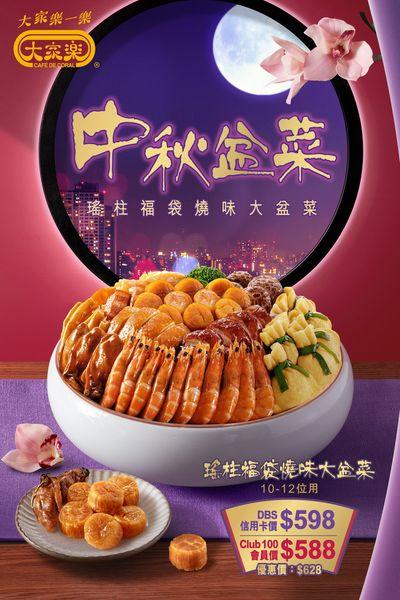 大家樂: 中秋盆菜 $448