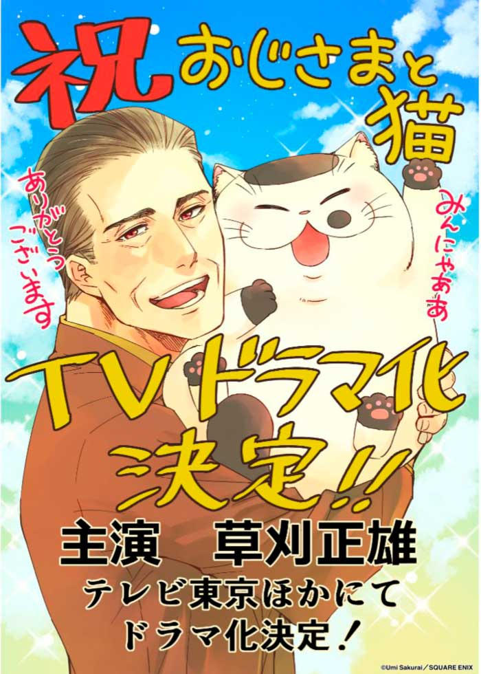 El hombre y el gato (Ojisama to Neko) live-action dorama - anuncio