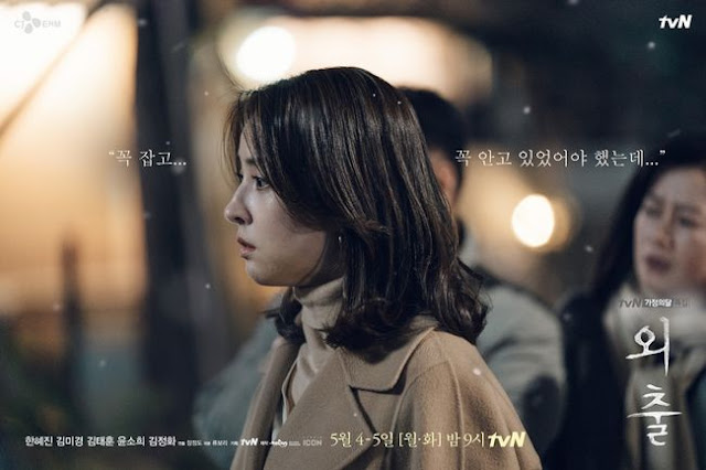 Serial Drama Mothers / 외출 2020