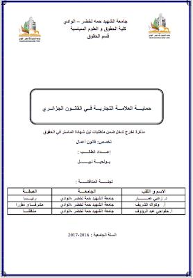 مذكرة ماستر: حماية العلامة التجارية في القانون الجزائري PDF