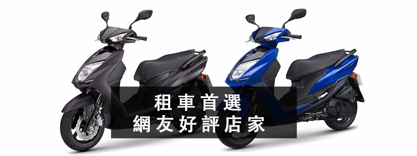 臺南租機車ptt【300元起】臺南火車站附近租機車-【臺南租機車
