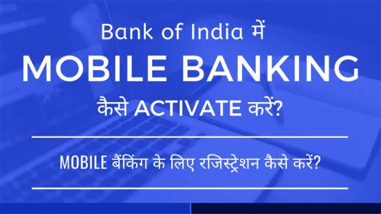 mobile banking in boi