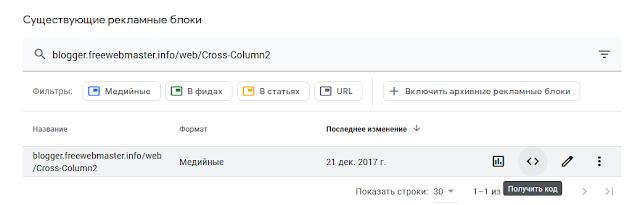 Код AdSense