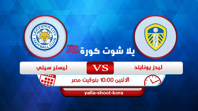 leeds-united-vs-leicester