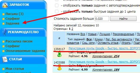 Заработок на регистрациях и создании аккаунтов