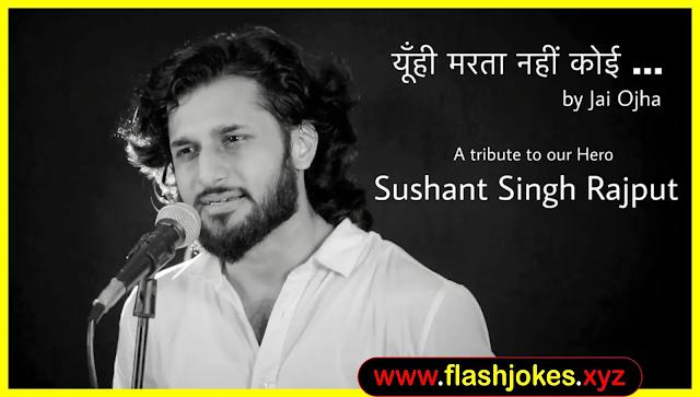 Yuhi Marta Nahi Koi - Jai Ojha Ll Tribute To Sushant Singh Rajput