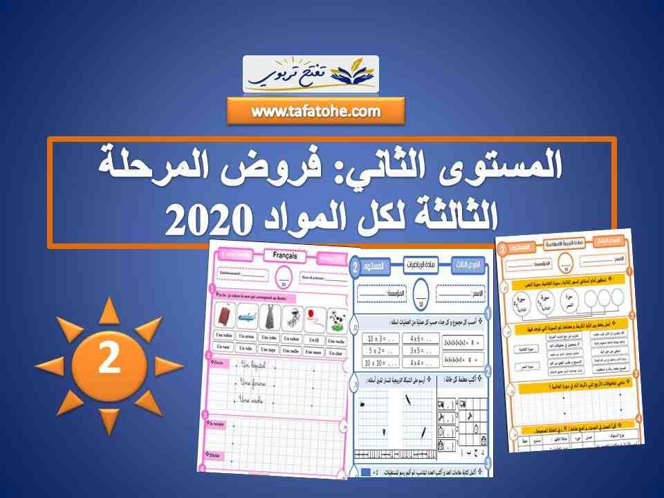 المستوى الثاني: فروض المرحلة الثالثة لكل المواد 2020
