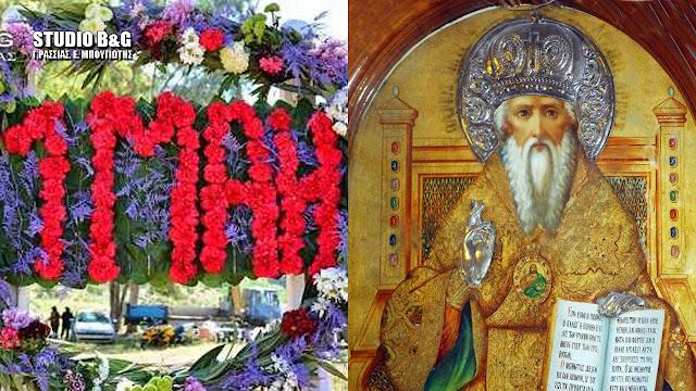 Μεταφέρονται οι εορτασμοί της Πρωτομαγιάς και του Αγίου Πέτρου Άργους