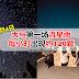 大马1月4日第一场流星雨,每小时出现约120颗!