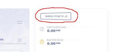 Вывод денег с проекта
