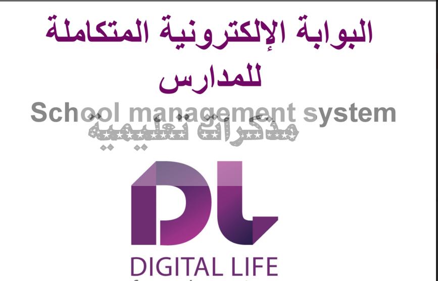 نظام ادارة المدارس pptx