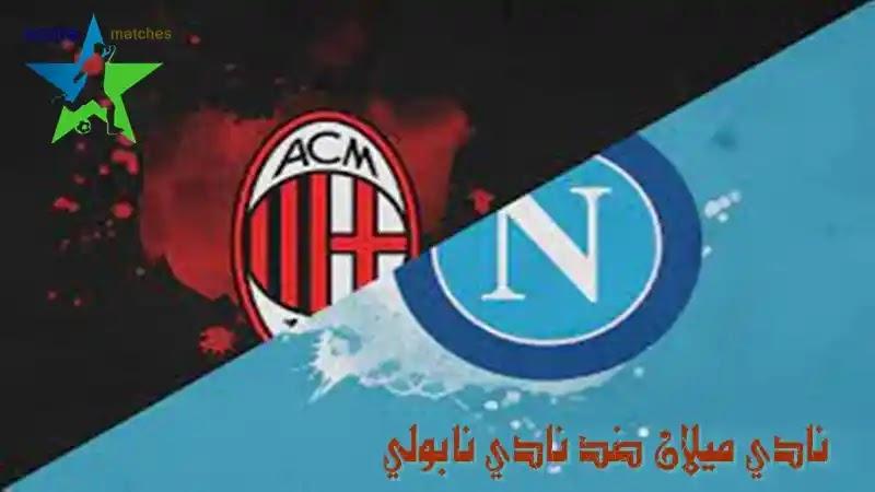 تشكيلة نادي ميلان ضد نادي نابولي ,الدوري الايطالي