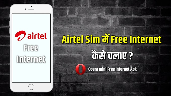Airtel Sim Me Free Internet Kaise Chalaye ? in Hindi