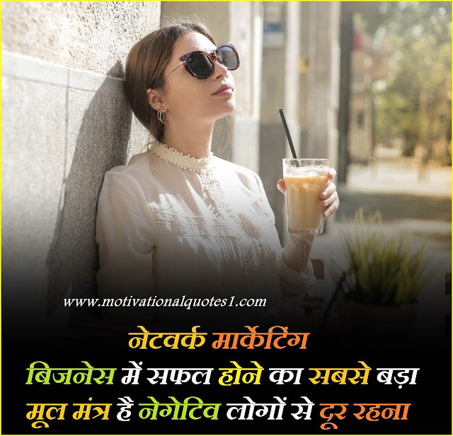 """""""motivational quotes for network marketing in hindi"""""""