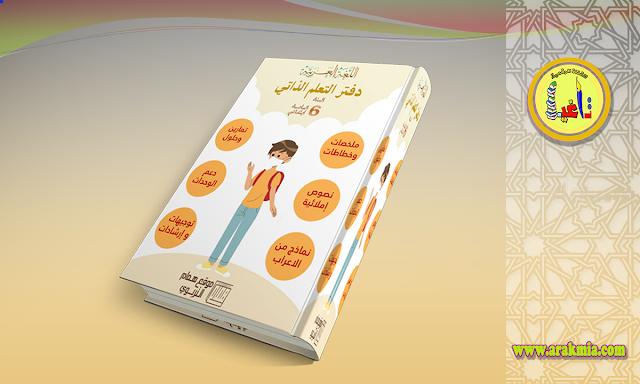 دفتر التعلم الذاتي للمستوى السادس مادة اللغة العربية 2020-2021