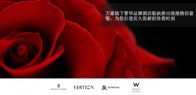 Marriott萬豪旗下多家奢華酒店推出 浪漫情侶套餐(12/31日前有效)