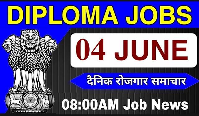 डिप्लोमा जॉब्स 2021 सरकारी जॉब न्यूज जून 04