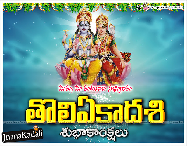 Here is Toli Ekadashi quotes Greetings wishes wallpapers images pictures in telugu, Toli Ekadashi wallpapers in telugu, Best Toli Ekadshi Greetings in telugu, Top Ekadashi Quotes with imges, Lord shri Maha Vishnu Images, Toli Ekadashi greetings in telugu, Toli Ekadashi shubhakankshalu, Toli Ekadashi Information in Telugu, Shayanaika Ekadashi Images wallpapers pictures greetings wishes in telugu,Toli Ekadashi telugu wishes,Toli Ekadashi wishes in telugu