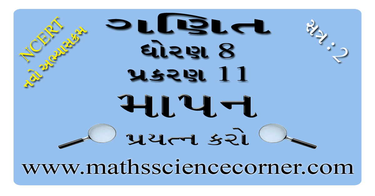 Maths Std 8 Prayatn Karo Page no 188-189