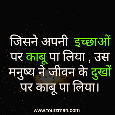inspirational motivational suvichar thought in hindi images