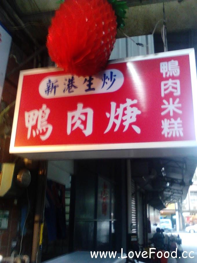 (已歇業)台北大同-翔勝新港生炒鴨肉焿-來自新港的在地小吃-xiang sheng
