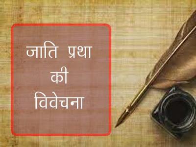 जाति प्रथा भारत की अपनी विशेषता |Caste System in India