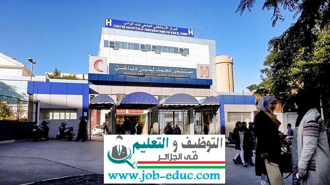 اعلان توظيف بالمركز الإستشفائي الجامعي لباب الواد ولاية الجزائر