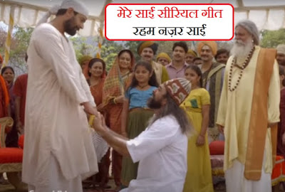 raham nazar sai lyrics from serial mere sai