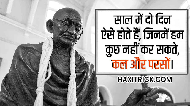 Gandhi Ji Quotes on Life image