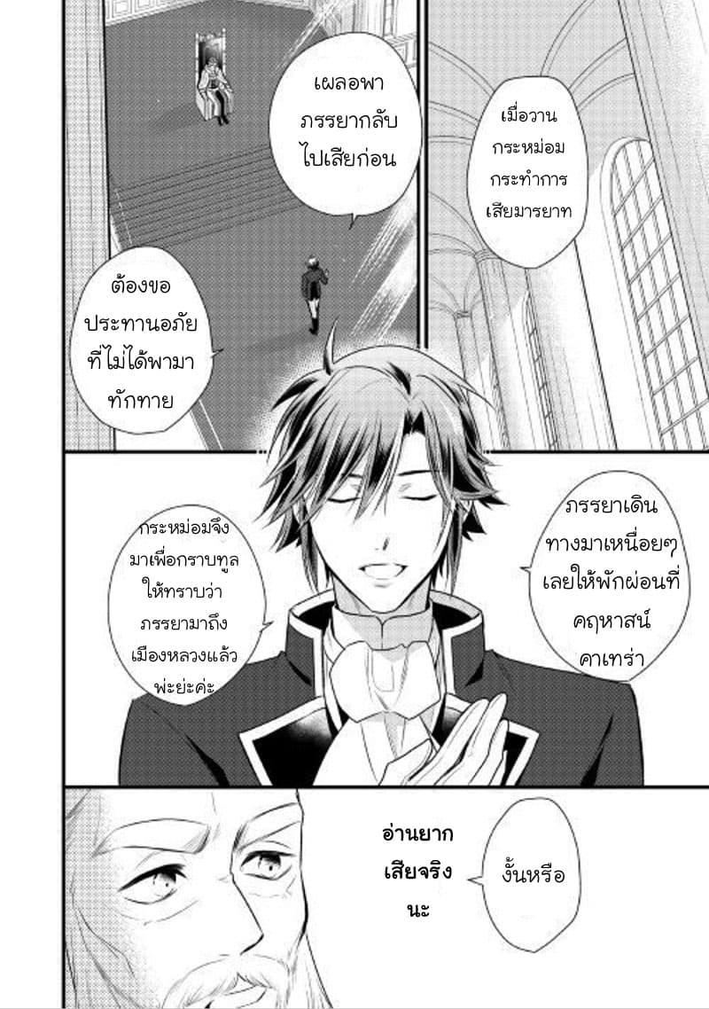 อ่านการ์ตูน Daites Ryou Koubouki ตอนที่ 11 หน้าที่ 2