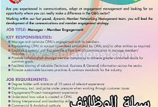 للباحثين العمانيين حصريا الجمعية العمانية للخدمات النفطية - فرصة عمل شاغرة  (الثلاثاء 18 / 2 / 2020)