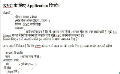 kyc ke liye application
